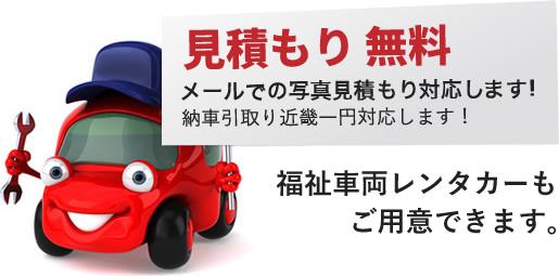 『見積もり無料』メールでの写真見積もり対応します!納車引取り近畿一円対応します!福祉車両レンタカーもご用意できます。