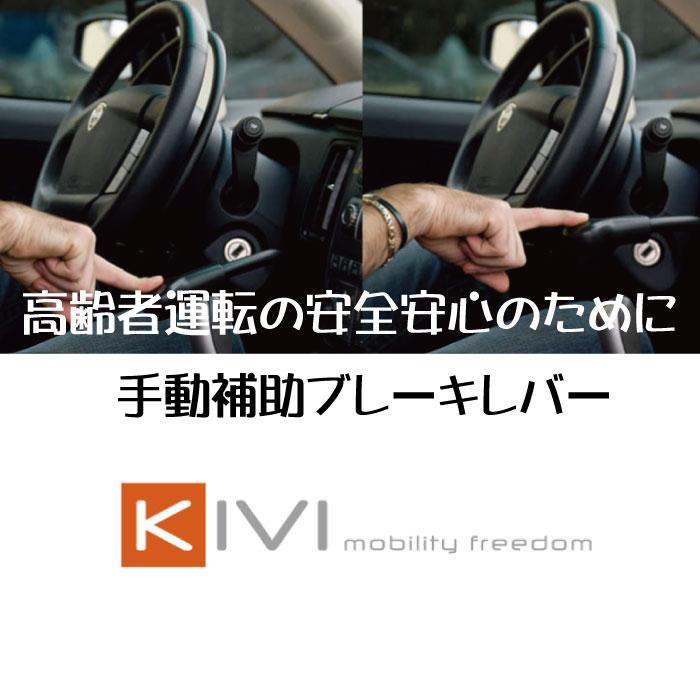 【大阪発!】ブレーキの踏み間違い事故が無くなるかも?手動式補助ブレーキってなに?