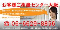 お客様ご相談センター大阪ができました。