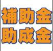 和歌山市の自動車改造助成について