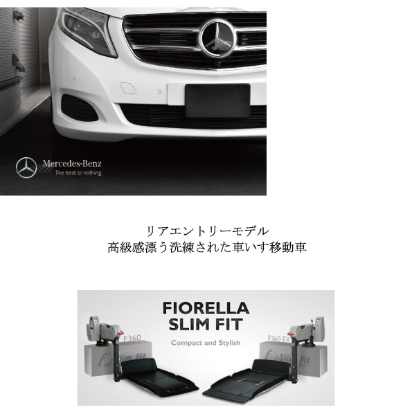 【福祉車両コンプリートカー】 メルセデスベンツ V220d リアリフト・車いす移動車