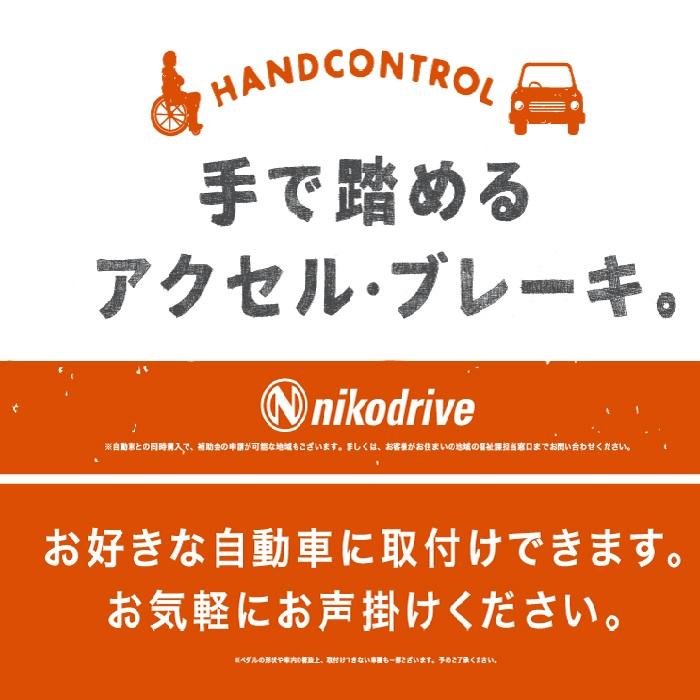ニコドライブ ハンドコントロールが大人気!