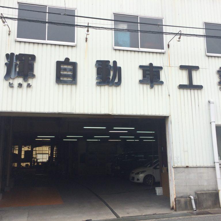 【大阪】ヒカル自動車と輝自動車とココロウェルカーサポートについて