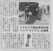 当社改造事例が日刊自動車新聞に掲載されました。