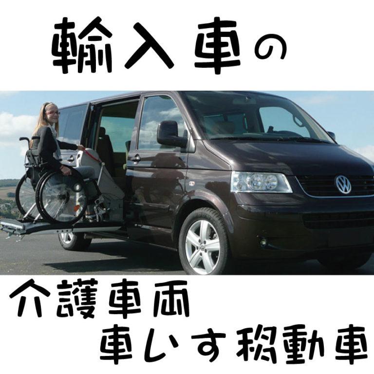 輸入車の介護車両・車いす移動車をさがせ!