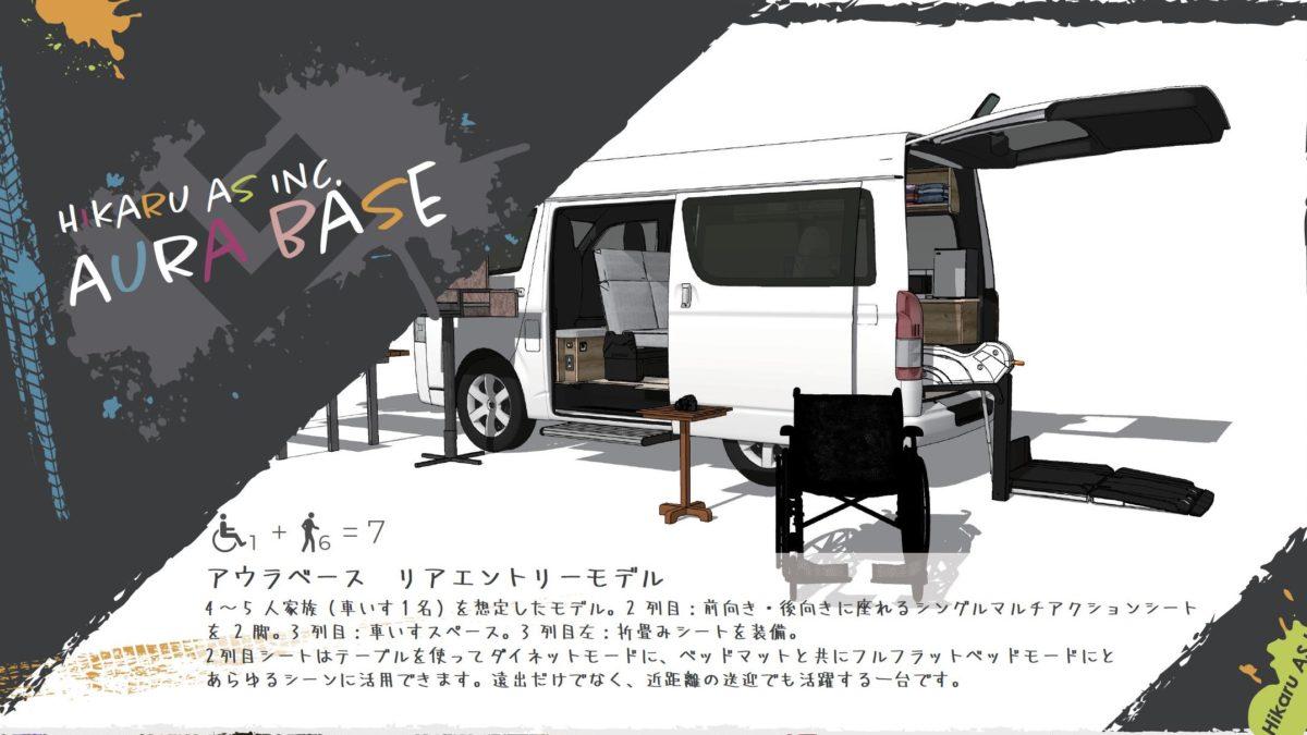 車いすリフト付きキャンピングカー【バリアフリーキャンパー】の福祉車両改造事例5