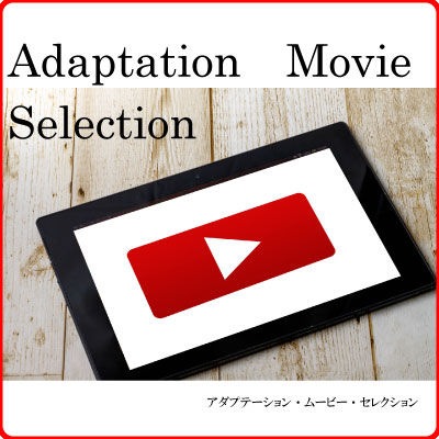 AdaptationMovies Selection 第一弾