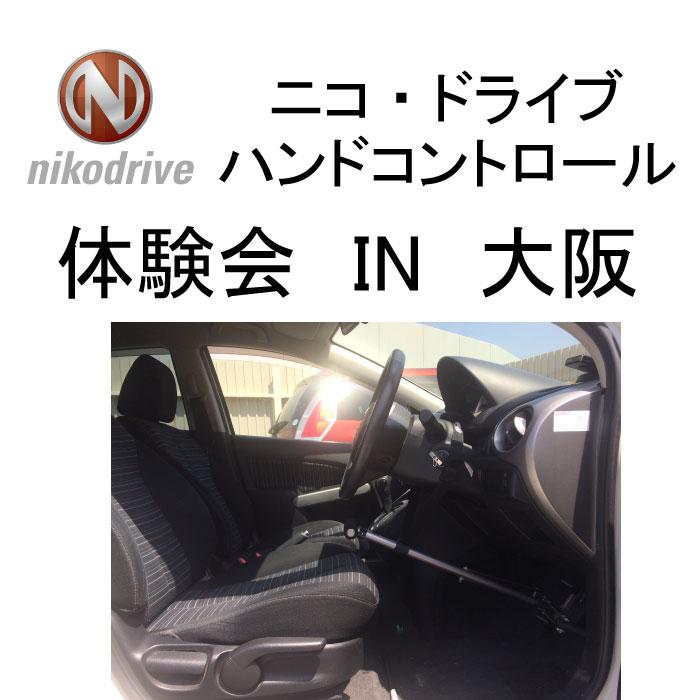 関西でニコ・ドライブ ハンドコントロール体験ができます、ご予約くださいませ。