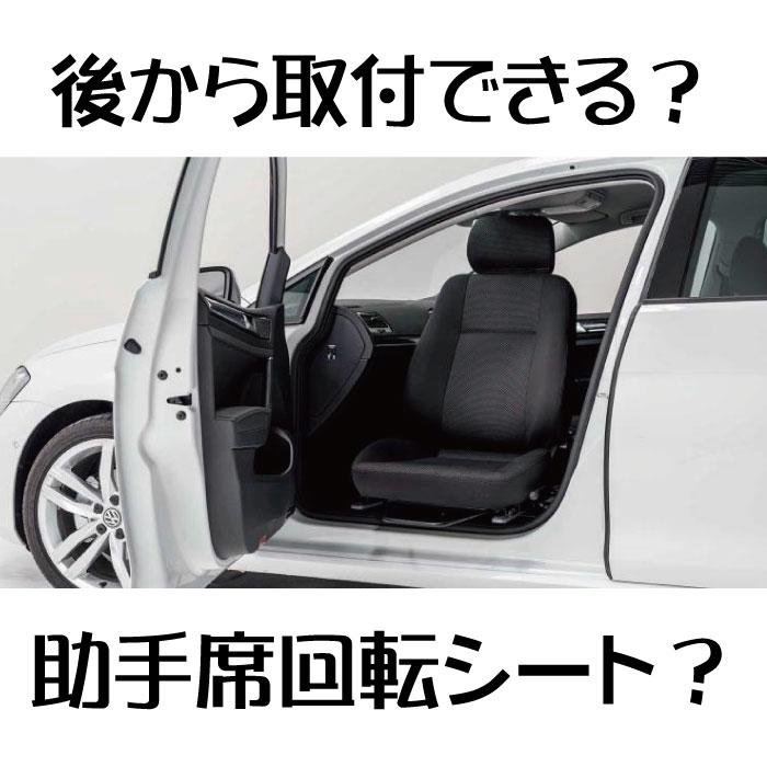 助手席回転シートの改造費用ってどれくらいかかるのというお話