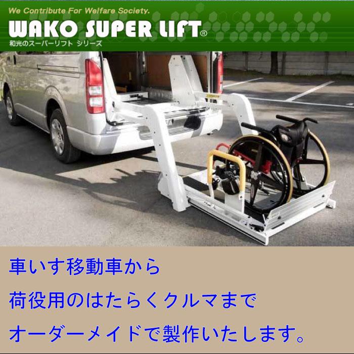 車いす移動車からはたらくクルマまで製作いたします。