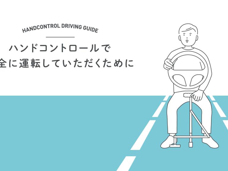 【大阪】手でアクセル・ブレーキ装置を使って安全に運転していただくために。ニコドライブ大阪