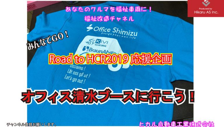 世界福祉機器展HCR2019へいこう!