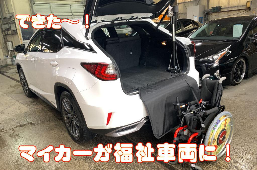 【改造事例】レクサスRX450h ✖ カロリフト40の福祉車両改造事例1