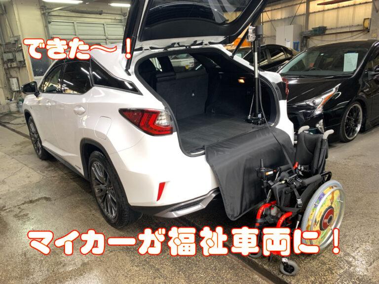 【改造事例】レクサスRX450h ✖ カロリフト40