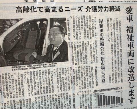 産経新聞に取材いただきました