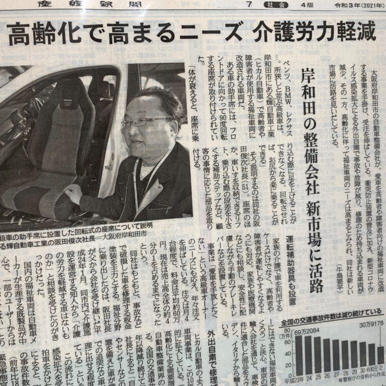 【メディア・掲載情報】産経新聞に取材して頂きました。